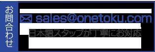 お問合わせ Mail:sales@onetoku.com TEL:+86 186-8208-9593 日本語スタップが丁寧にお対応