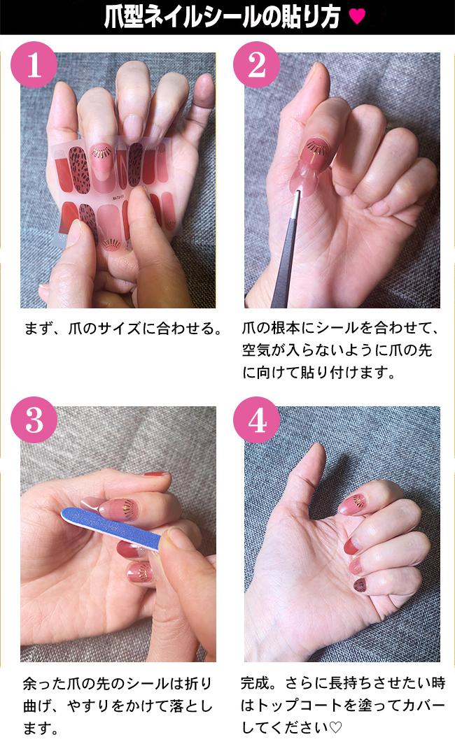 爪型ネイルシール貼り方