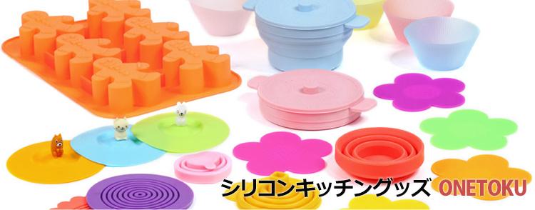 silicone-kitchenware-onetoku