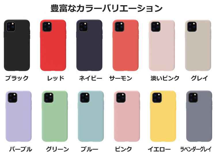 IPHONE11カラーバリエーションスマホケース
