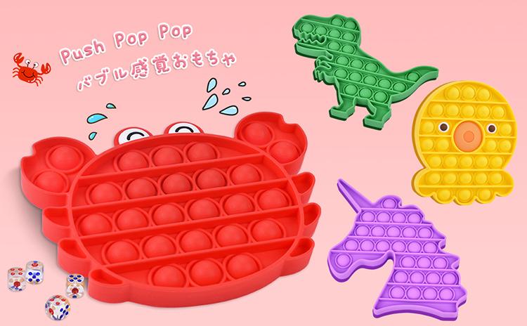 プッシュポッポバブル感覚おもちゃ中国激安