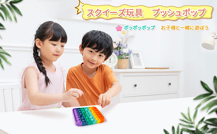 ONETOKUバブル感覚フィジェットおもちゃ
